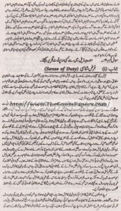 Islamic Studies (general group) Solved Past Paper 10th Class 2012 Karachi Board9