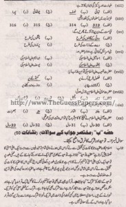 Islamic Studies (general group) Solved Past Paper 10th Class 2013 Karachi Board1