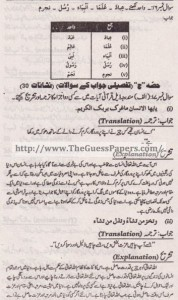 Islamic Studies (general group) Solved Past Paper 10th Class 2013 Karachi Board5