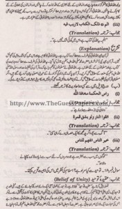 Islamic Studies (general group) Solved Past Paper 10th Class 2013 Karachi Board6