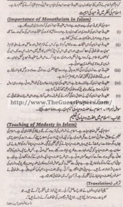 Islamic Studies (general group) Solved Past Paper 10th Class 2013 Karachi Board7