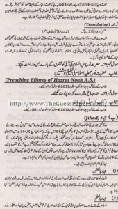 Islamic Studies (general group) Solved Past Paper 10th Class 2013 Karachi Board8
