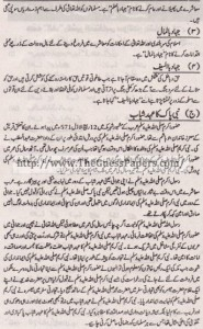 Islamic Studies (general group) Solved Past Paper 10th Class 2013 Karachi Board9