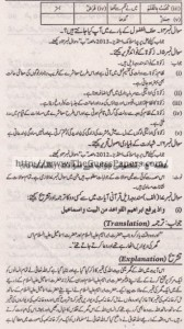 Islamic studies Solved Past Paper 10th Class 2015 Karachi Board4