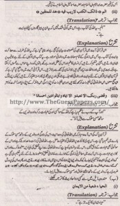 Islamic studies Solved Past Paper 10th Class 2015 Karachi Board5