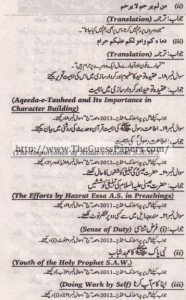 Islamic studies Solved Past Paper 10th Class 2015 Karachi Board6