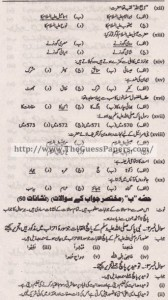 Islamic studies (general group) Solved Past Paper 10th Class 2014 Karachi Board1