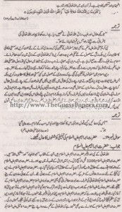 Islamic studies (general group) Solved Past Paper 10th Class 2014 Karachi Board10