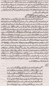 Islamic studies (general group) Solved Past Paper 10th Class 2014 Karachi Board11