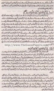 Islamic studies (general group) Solved Past Paper 10th Class 2014 Karachi Board13