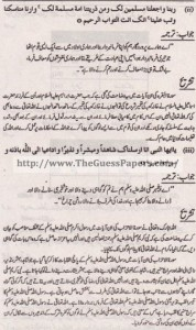 Islamic studies (general group) Solved Past Paper 10th Class 2014 Karachi Board6