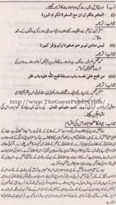 Islamic studies (general group) Solved Past Paper 10th Class 2014 Karachi Board7