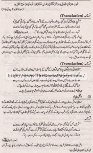Islamic studies (general group) Solved Past Paper 10th Class 2014 Karachi Board8