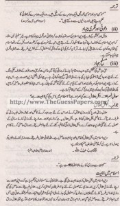 Islamic studies (general group) Solved Past Paper 10th Class 2014 Karachi Board9
