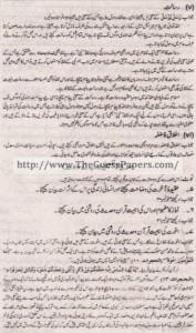 Islamyat Solved Past Paper 1st year 2012 Karachi Board3