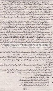 Islamyat Solved Past Paper 1st year 2012 Karachi Board4