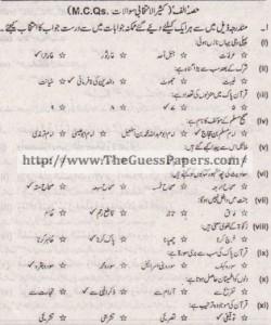 Islamyat Solved Past Paper 1st year 2013 Karachi Board