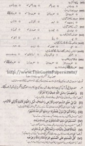 Islamyat Solved Past Paper 1st year 2013 Karachi Board1