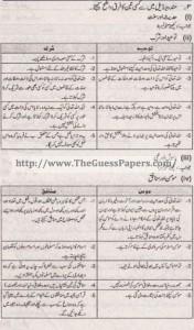 Islamyat Solved Past Paper 1st year 2013 Karachi Board2