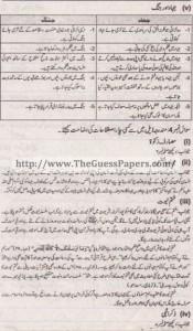 Islamyat Solved Past Paper 1st year 2013 Karachi Board3