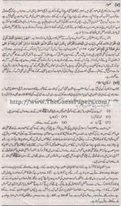 Islamyat Solved Past Paper 1st year 2013 Karachi Board4