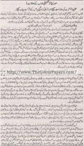 Islamyat Solved Past Paper 1st year 2013 Karachi Board5