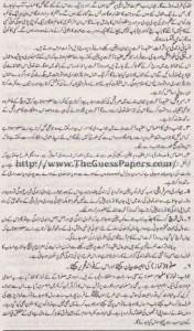 Islamyat Solved Past Paper 1st year 2013 Karachi Board6