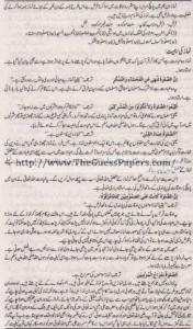Islamyat Solved Past Paper 1st year 2013 Karachi Board7