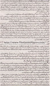 Islamyat Solved Past Paper 1st year 2013 Karachi Board8