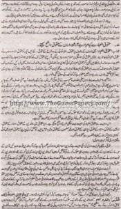 Islamyat Solved Past Paper 1st year 2013 Karachi Board9