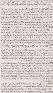 Islamyat Solved Past Paper 1st year 2014 Karachi Board10