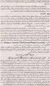 Islamyat Solved Past Paper 1st year 2014 Karachi Board5