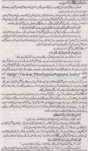 Islamyat Solved Past Paper 1st year 2014 Karachi Board6