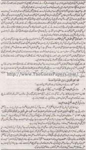 Islamyat Solved Past Paper 1st year 2014 Karachi Board7
