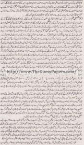Islamyat Solved Past Paper 1st year 2014 Karachi Board9