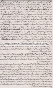 Islamyat Solved Past Paper 1st year 2015 Karachi Board10