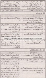 Islamyat Solved Past Paper 1st year 2015 Karachi Board2