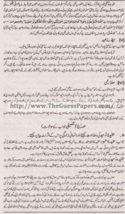 Islamyat Solved Past Paper 1st year 2015 Karachi Board5