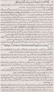 Islamyat Solved Past Paper 1st year 2015 Karachi Board8
