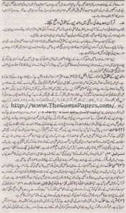 Islamyat Solved Past Paper 1st year 2015 Karachi Board9