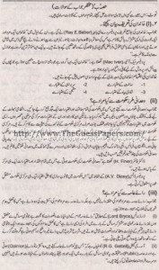 Madniyat Solved Past Paper 1st year 2014 Karachi Board2