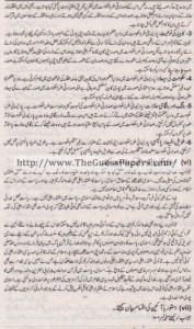 Madniyat Solved Past Paper 1st year 2014 Karachi Board4