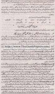 Madniyat Solved Past Paper 1st year 2014 Karachi Board8