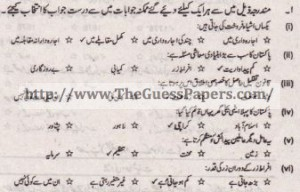 Mashiyat Solved Past Paper 1st year 2014 Karachi Board