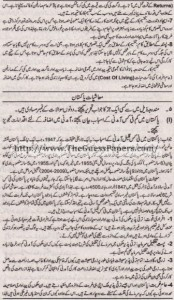 Mashiyat Solved Past Paper 1st year 2014 Karachi Board12