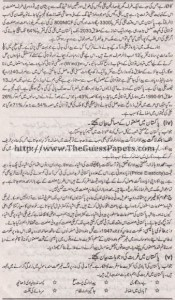 Mashiyat Solved Past Paper 1st year 2014 Karachi Board6
