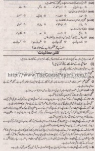 Mashiyat Solved Past Paper 1st year 2015 Karachi Board1