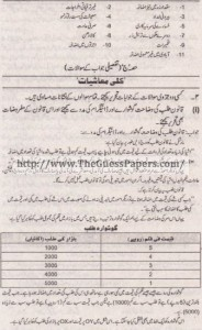 Mashiyat Solved Past Paper 1st year 2015 Karachi Board9