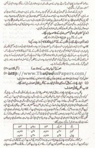Mashiyat Solved Past Paper 2nd year 2012 Karachi Board
