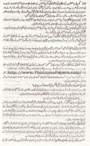 Mashiyat Solved Past Paper 2nd year 2014 Karachi Board